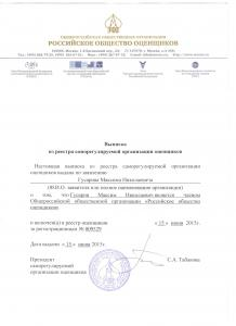 Выписка Гусаров
