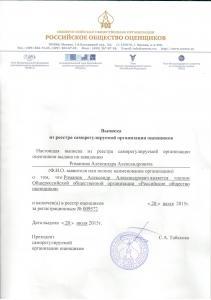 Выписка Романов